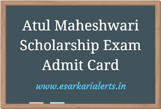Atul Maheshwari Scholarship Exam Admit Card 2018