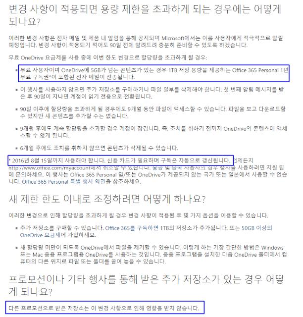 오피스365 1년 무료 구독