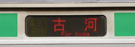 東京経由古河 E231系
