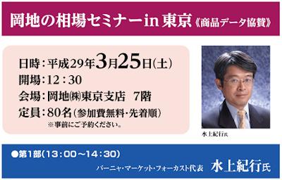 https://www.okachi.jp/seminar/detail20170325t.php