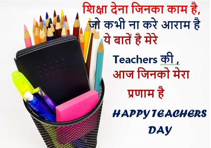teachers day images collection, teachers day images download