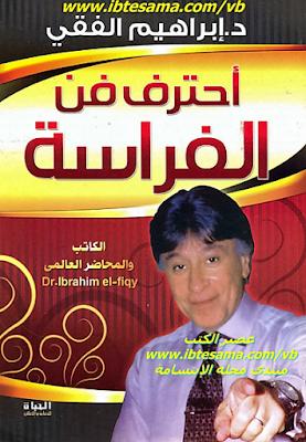 كتاب أحترف فن الفراسة pdf