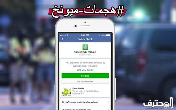 من جديد فيسبوك تفعِّل خدمة التحقق من السلامة  بعد هجمات ميونخ الإرهابية !