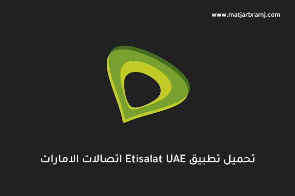 تحميل تطبيق Etisalat UAE اتصالات الامارات لدفع الفواتير