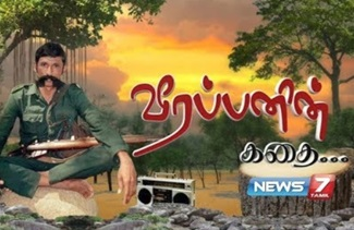 Veerappan's Story | News 7 Tamil