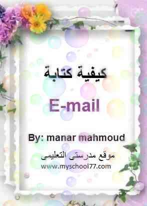 خطوات كتابة الايميل E-mail  للصف السادس 2019