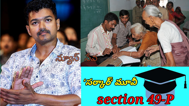 """What is the """"section 49-P"""" (Sarkar movie effect)"""