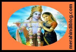 एक को कष्ट होता तो उसकी पीडा दूसरे को अनुभव होती है - Radha - Krishan ka prem