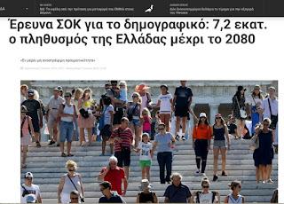 http://newpost.gr/ellada/682349/ereyna-sok-gia-to-dhmografiko-7-2-ekat-o-plhthysmos-ths-elladas-mexri-to-2080