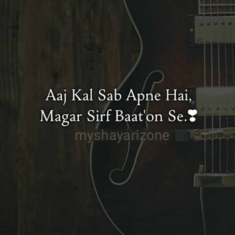 Apne Begaane Shayari Sensitive Pic SMS Image in Hindi
