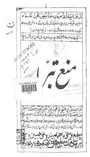منع تبرا تالیف الفت حسین شکارپوری