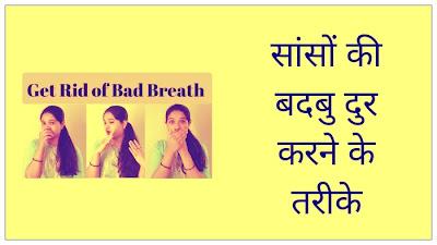 साँसो की बदबू दूर करने के तरीके हिंदी में