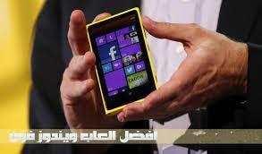 تحميل العاب ويندوز فون 8 مجانا Download Games Windows Phone