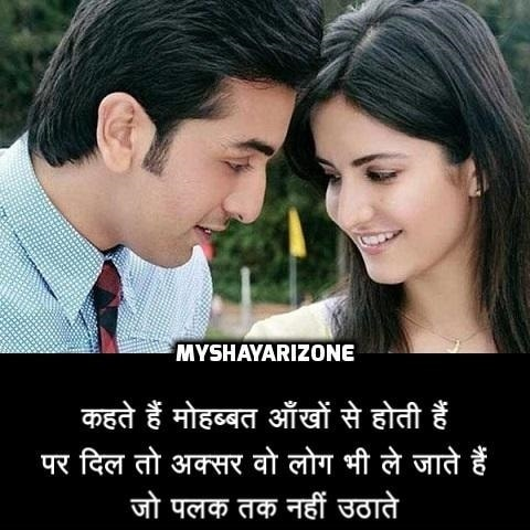Cute Love Shayari in Hindi