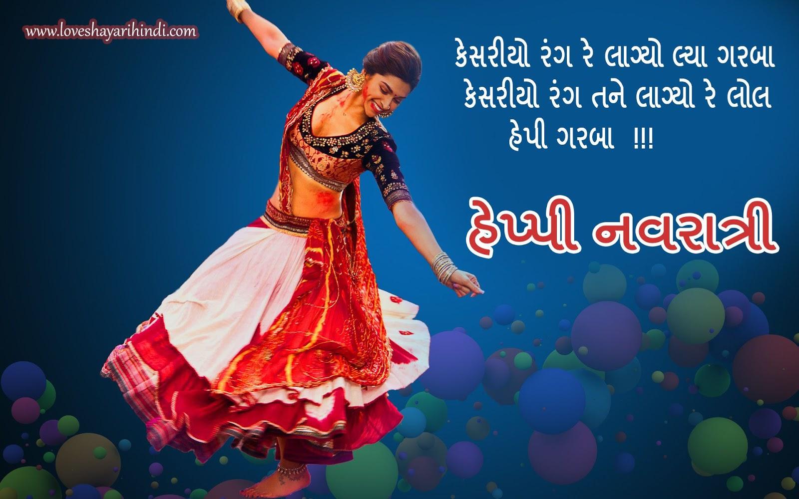 હેપ્પી નવરાત્રી, ગુજરાતી શાયરી | Happy Navratri Wishes, Quotes & SMS in Gujarati |