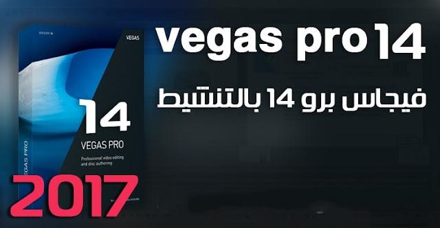 تفعيل سوني فيجاس برو 14 تحميل مباشر 14  Sony Vegas Pro FULL