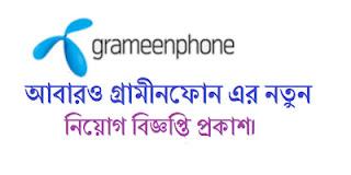 Job Circular 2019-Grameenphone Image