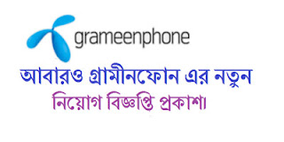 Job Circular 2019-Grameenphone