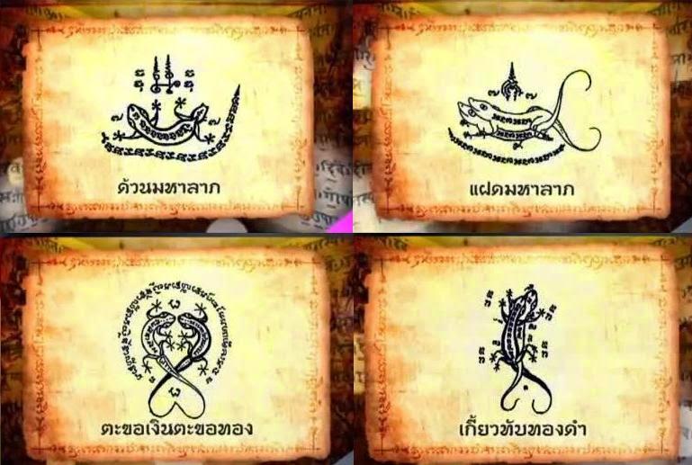 ลายสักยันต์ยอดนิยมของคนไทย ยันต์จิ้งจก