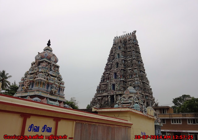 Karaneeswarar Kovil
