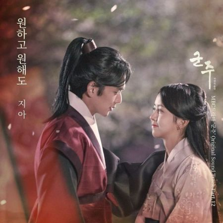 Chord : Zia (지아) - Even If I Want (원하고 원해도) (OST. Ruler: Master Of The Mask)