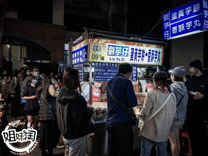 台北劉芋仔-大同區小吃推薦