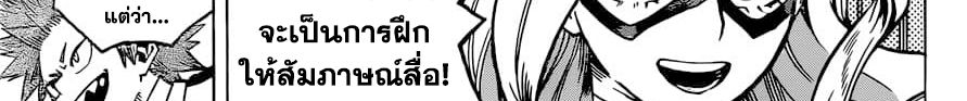 อ่านการ์ตูน Boku no Hero Academia ตอนที่ 241 หน้าที่ 61