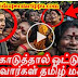 FOR MONEY PEOPLE VOTE | ANDROID TAMIL