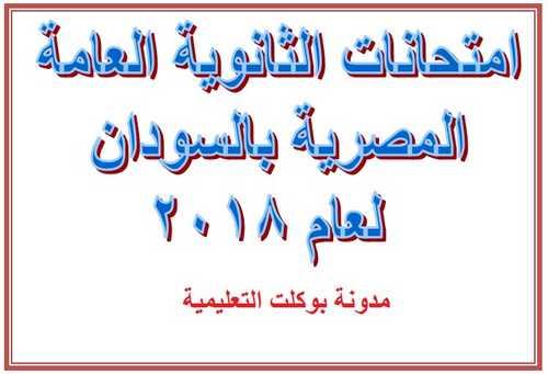 امتحانات السودان للصف الثالث الثانوي 2018