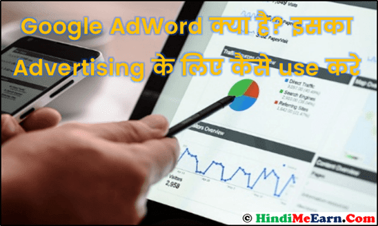 Google Adword क्या है