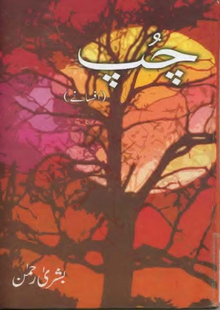 Chup Urdu Novel by Bushra Rehman Best Urdu Afsana Book Free Download PDF
