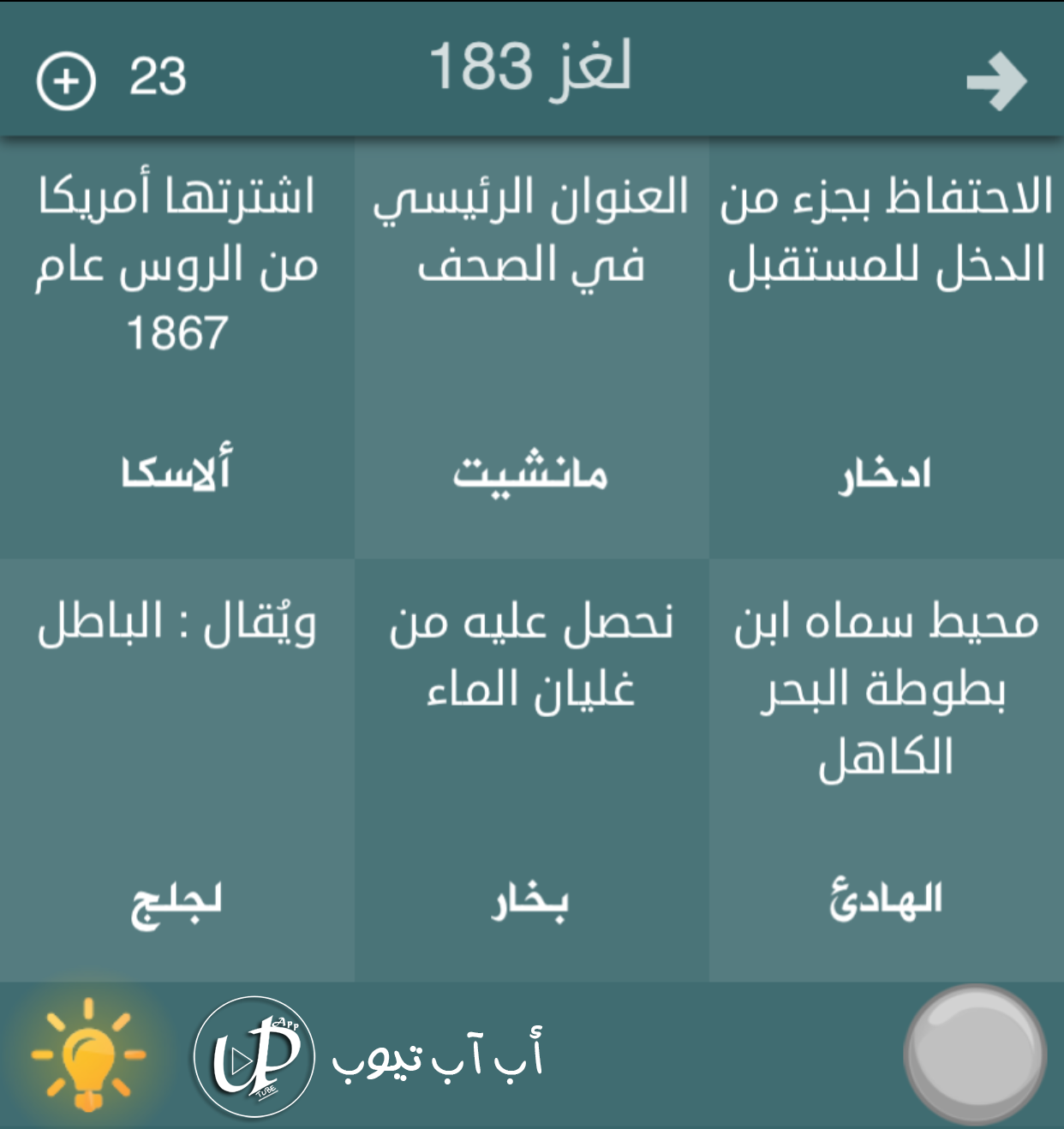 حل لعبة فطحل العرب معلومات عامة المجموعة العاشرة من لغز