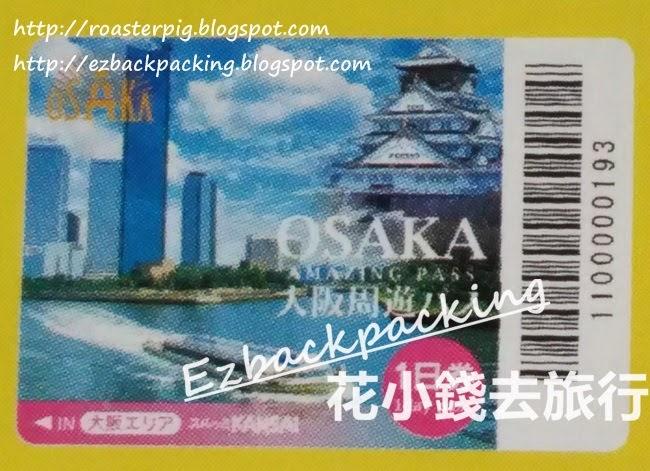 大阪周遊券一日版