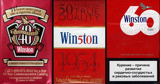 Winston cigarette Anniversary editions
