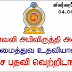 Ministry of Mahaweli Development and Environment - VACANCIES