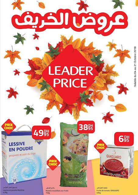 catalogue leader price maroc octobre 2018