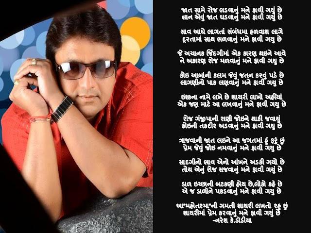 जात सामे रोज लडवानुं मने फावी गयुं छे Gujarati Gazal By Naresh K. Dodia