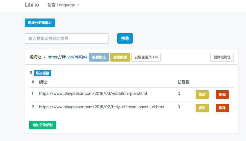 替代goo gl 的8 種短網址服務,各有特色的讀者推薦整理