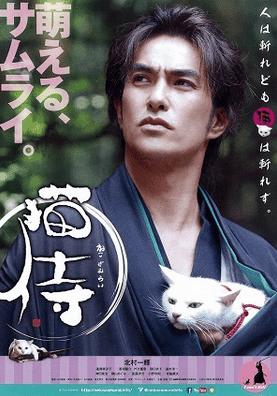 Samurai Cat (Neko Samurai) (2014)