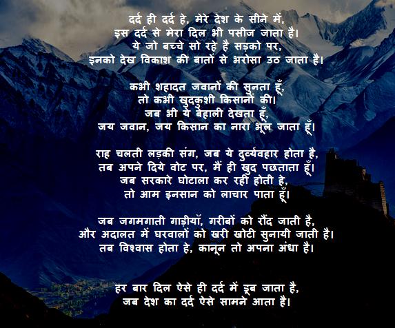 Hindi Poem Image, देशहित पर कविता