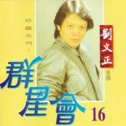 Liu Wen Zheng ( 刘文正 ) - Tong Nian (童年)