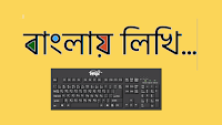 Best Bangla (Bengali) Keyboard Software For Computer & Phone