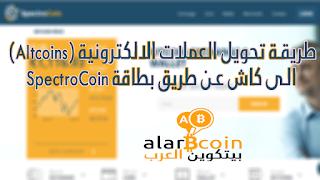 شرح تحويل العملات الالكترونية (Altcoins) الى كاش عن طريق بطاقة SpectroCoin