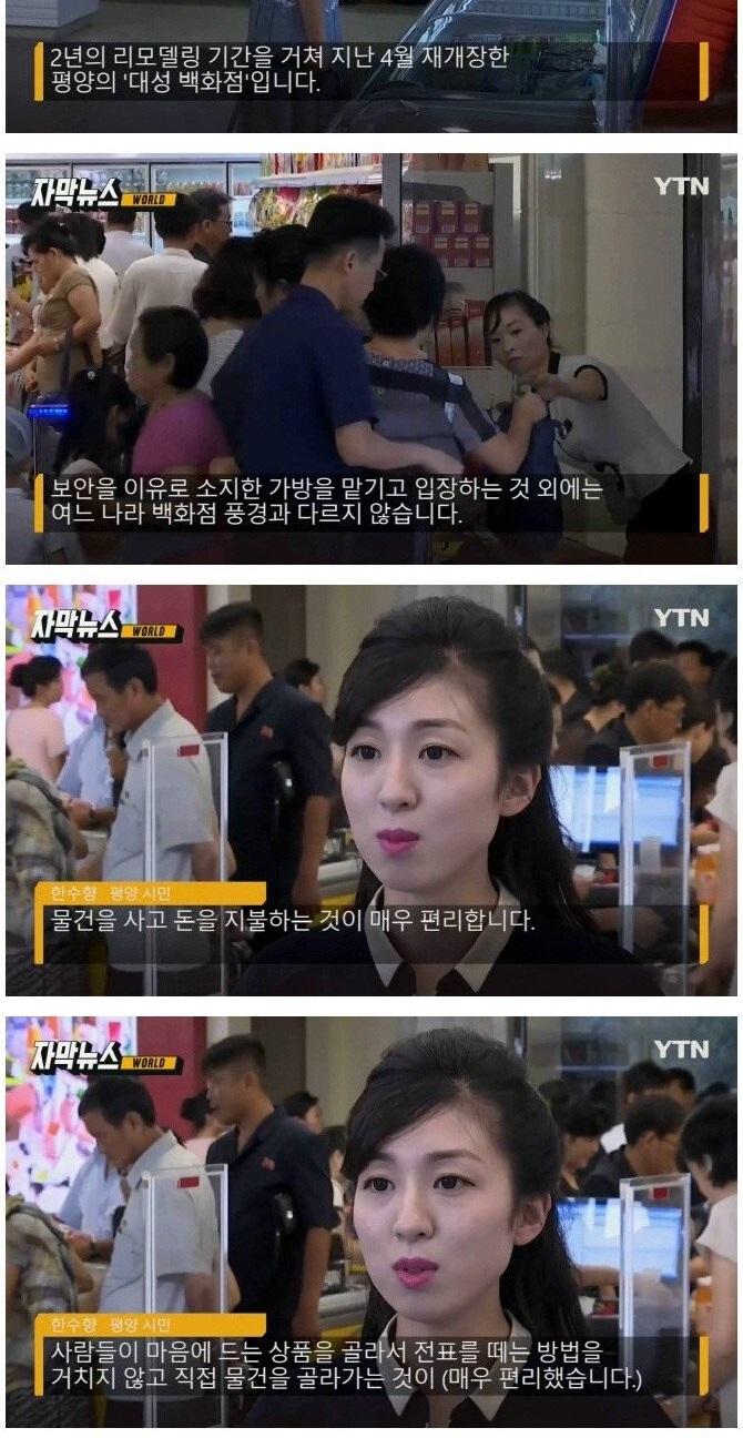 [유머] 북한의 백화점 -  와이드섬