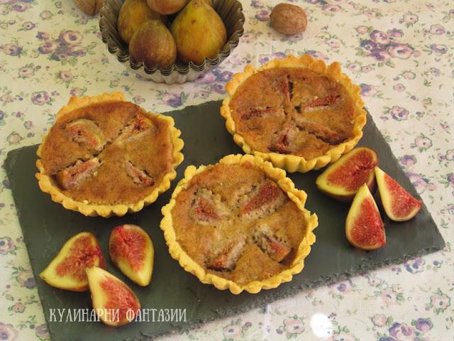 Тарталети със смокини и орехи