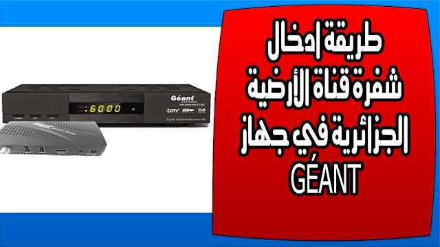 طريقة ادخال شفرة قناة الأرضية الجزائرية في جهاز GÉANT