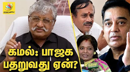 Why BJP against Kamal's Political Entry : Suba Veerapandiyan Interview