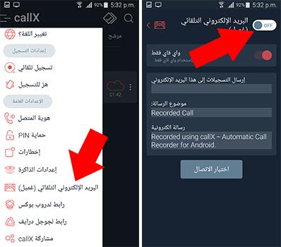 طبيق Call Recorder -  callX يوفر ميزة حفظ الملفات الصوتية على دروب بوكس او ارسالها مباشرة الى الايميل الخاص بك