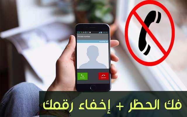 هل حظر شخص ما رقم هاتفك حتى لا تتصل به تعرف كيف تفك هذا