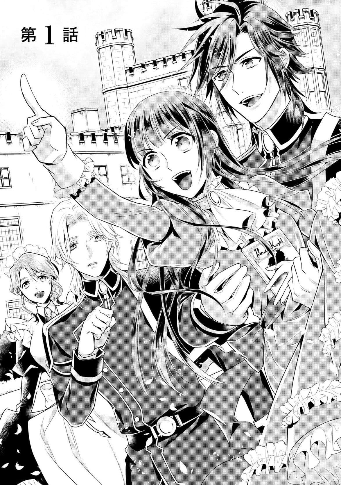 อ่านการ์ตูน Daites Ryou Koubouki ตอนที่ 1 หน้าที่ 5